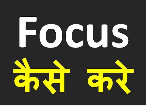 HOW TO FOCUS in Hindi