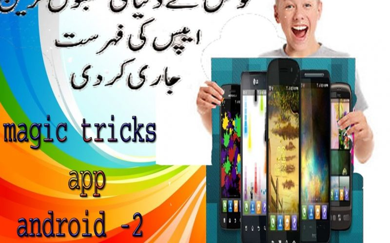 magic tricks app android in urdu,hindi-2-Top 10 Best Android Apps 2017